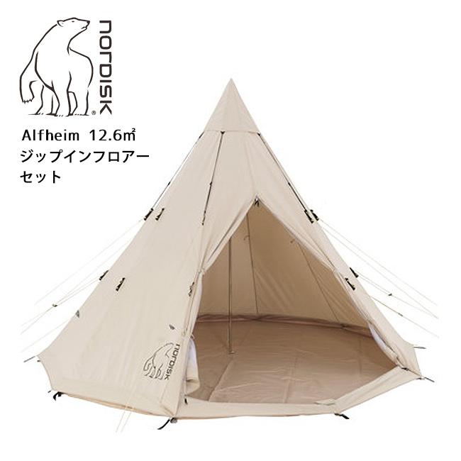 NORDISK ノルディスク Alfheim 12.6 (アルヘイム)+ ジップインフロア セット 242013 【アウトドア/キャンプ/テント】