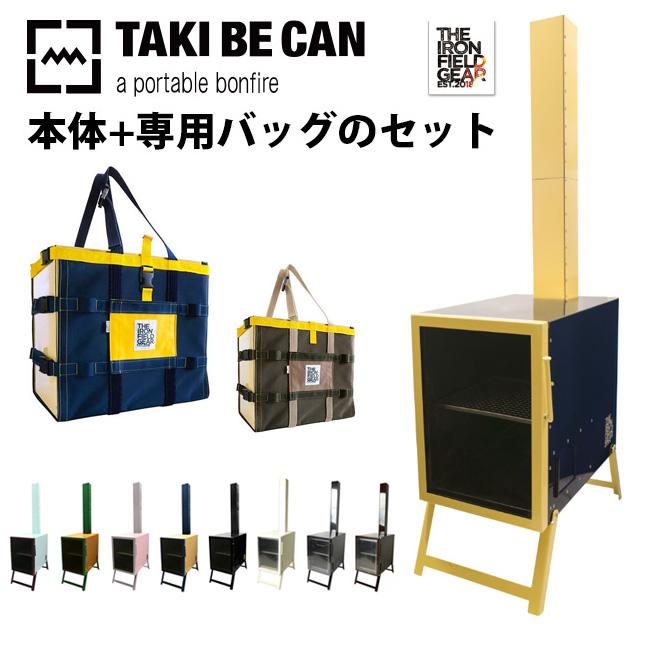 THE IRON FIELD GEAR ジアイアンフィールドギア TAKI BE CAN タキビーキャン + 専用バッグのセット 【アウトドア/キャンプ/焚火/持ち運び/手提げ】