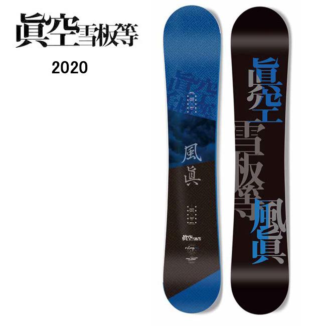 2020 眞空雪板等 マクウ 風眞 FUUMA/青/152 M20B2 【2020/板/スノーボード/スノー/日本正規品】