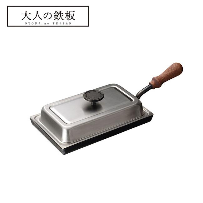 大人の鉄板 鉄板小 蓋付き OTS8100 【フライパン/調理器具/アウトドア/料理】