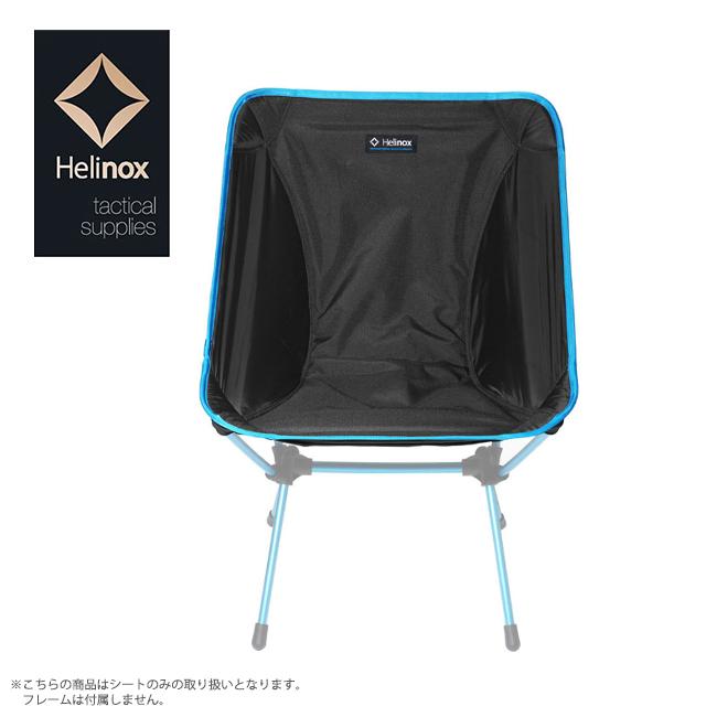 ● Helinox ヘリノックス ウィンターキット チェアワン 1822218 【アウトドア/キャンプ/イス/シート】