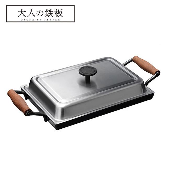 ● 大人の鉄板 鉄板大 角蓋付き OTS8111 【アウトドア/料理/極厚/BBQ】
