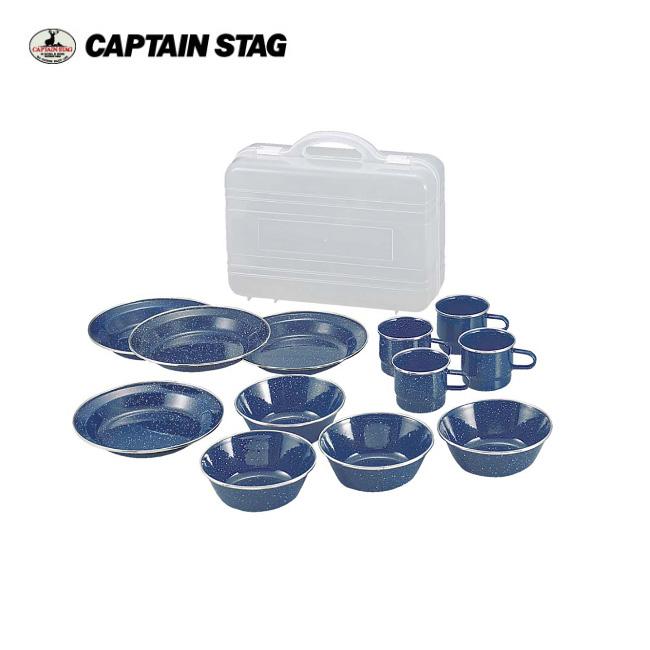 ●CAPTAIN STAG キャプテンスタッグ ウエスト ホーロー食器セット(キャリングケース付) M-1078 【皿/マグカップ/アウトドア/キャンプ/BBQ】