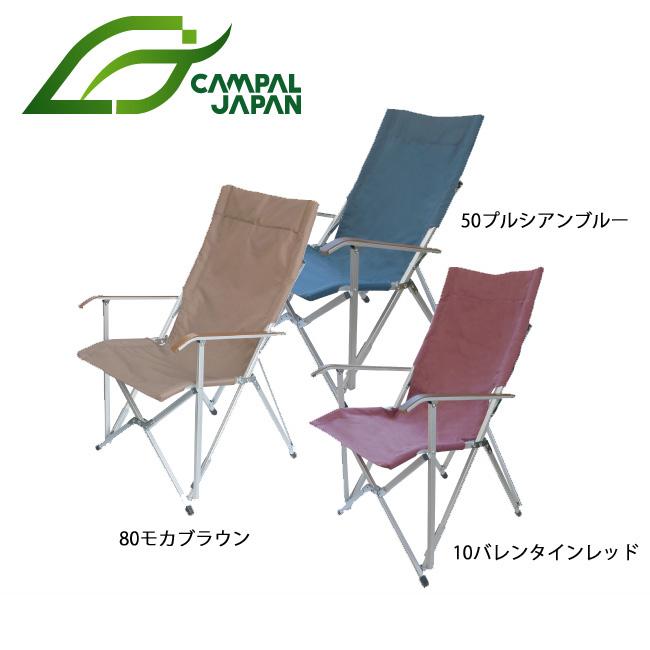 【CAMPAL JAPAN/キャンパルジャパン】 チェア 椅子 ハイバックチェア 1905 【FUNI】【CHER】 お買い得!【即日発送】