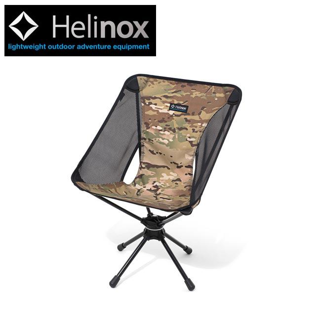 日本正規品 ヘリノックス HELINOX チェア 椅子 スウィベルチェア カモ 1822165 【FUNI】【CHER】【即日発送】