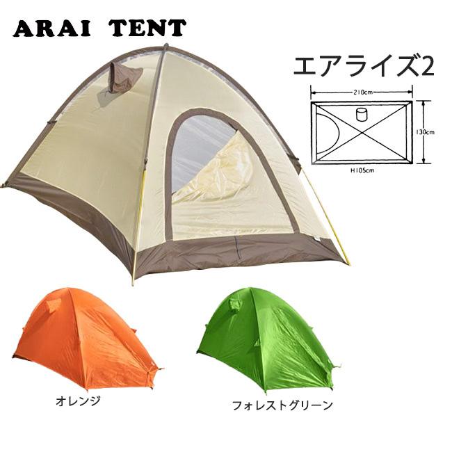 【ARAI TENT/アライテント】 RIPEN ライペン テント エアライズ2 2人用(最大3人) 【TENTARP】【TENT】 お買い得! 【highball】