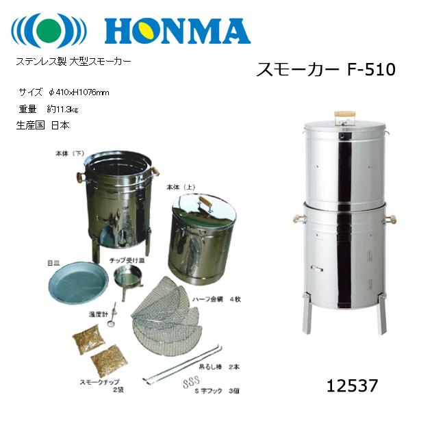 ホンマ製作所 スモーカー スモーカー F-510 12537 【BBQ】【GLIL】 燻製 バーべキュー【即日発送】
