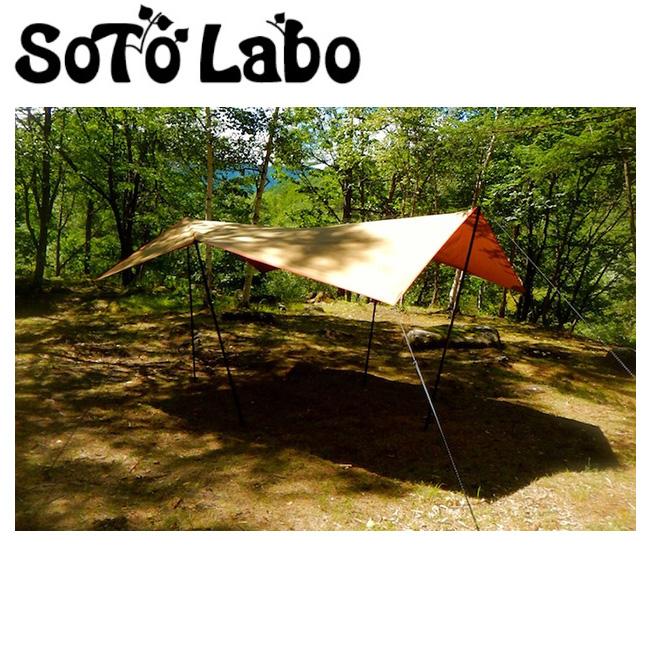 SotoLabo ソトラボ cotton KOKAGE tarp Sand Color KT-SC【TENTARP】 タープ 日よけ キャンプ アウトドア 【highball】