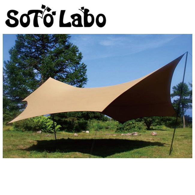 SotoLabo ソトラボ cotton KOKAGE wing Sand Color KW-SC【TENTARP】 タープ 日よけ キャンプ アウトドア【即日発送】