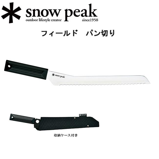 激安店舗 スノーピーク (snow peak) パン切り フィールド パン切り FIELD BREAD KNIFE (snow FIELD/GK-021【SP-TLWR】 お買い得!【即日発送】, ポケてりあ:98340db9 --- business.personalco5.dominiotemporario.com