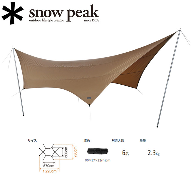 スノーピーク (snow peak) タープ ヘキサ Pro.air L / Hexa Tarp Pro.Air L TP-350 【SP-TARP】【TENTARP】【TARP】 【highball】
