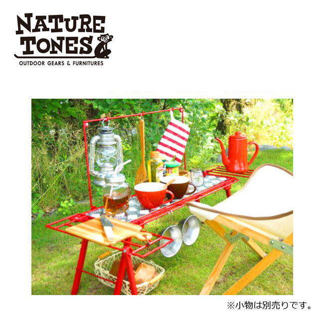 ● Nature Tones/ネイチャートーンズ コックピットテーブル(テーブル・ハンガー・ウッドテーブル3点セット) CPT-TR+OP/CPT-TB+OP 【FUNI】【TABL】 テーブル アウトドアテーブル 3点セット ランタンハンガー キャンプ BBQ アウトドア お買い得