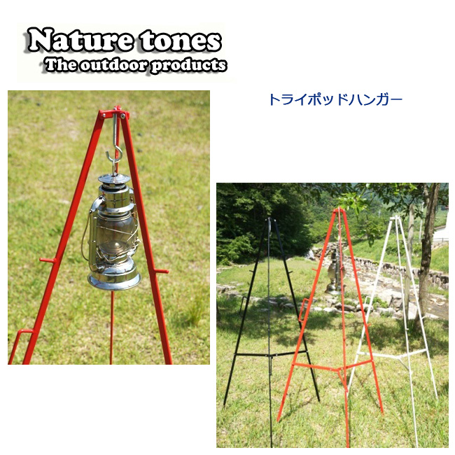 Nature Tones/ネイチャートーンズ トライポッドハンガー TPH-R/B/I 【FUNI】【FZAK】 ランタンハンガー アウトドアハンガー 小物ハンガー カメラ三脚 お買い得!【即日発送】