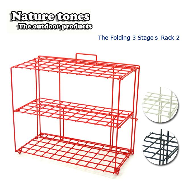 Nature Tones/ネイチャートーンズ The Folding 3 Stages Rack 2 3RII-R/B/I 【FUNI】【FZAK】 3段ラック アウトドア インテリア キッチン お買い得!【即日発送】