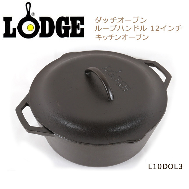 LODGE ロッジ ダッチオーブン ループハンドル 12インチ キッチンオーブン L10DOL3/19240060000007 【BBQ】【CKKR】 スキレット フライパン アウトドア キッチン 【highball】