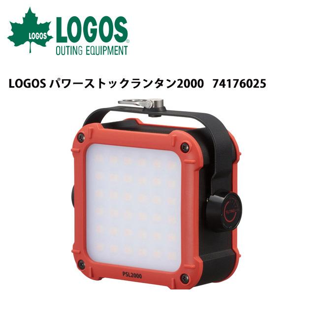 ロゴス LOGOS LOGOS パワーストックランタン2000 74176025 【LG-LITE】 【highball】