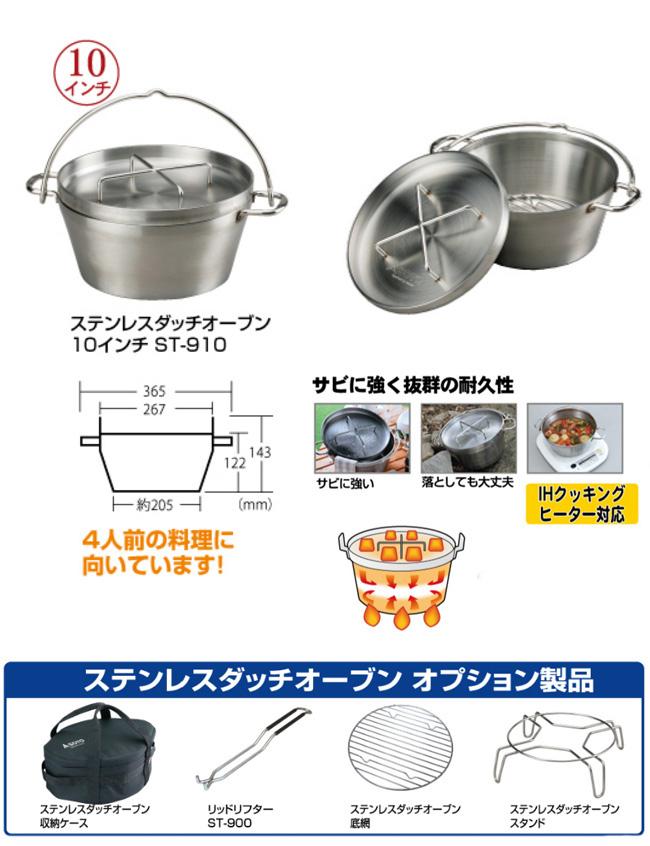 SOTO/ソト ステンレスダッチオーブン 10インチ ST-910 新富士バーナー  ダッチオーブン 調理器具 アウトドア キャンプ お買い得!