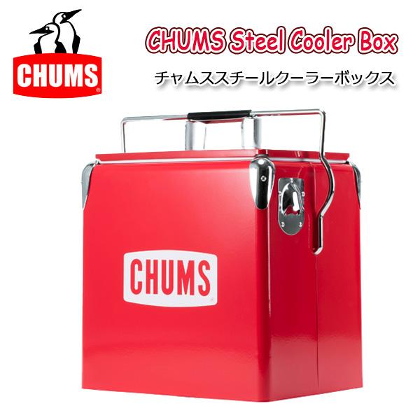 【バドミントン対象品】チャムス chums クーラーボックス CHUMS Steel Cooler Box チャムス スチールクーラーボックス 正規品 ch62-1128 レトロ キャンプ アウトドア【即日発送】