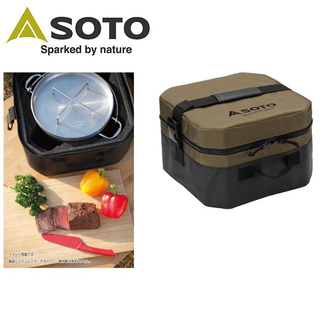 SOTO/ソト eMEAL エミール ST-920  ダッチオーブン 調理器具 アウトドア キャンプ 新富士バーナー