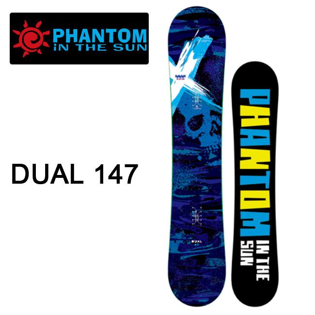 2017 ファントム PHANTOM スノーボード  DUAL デュアル ガルウィングWロッカー 147 【板】【即日発送】