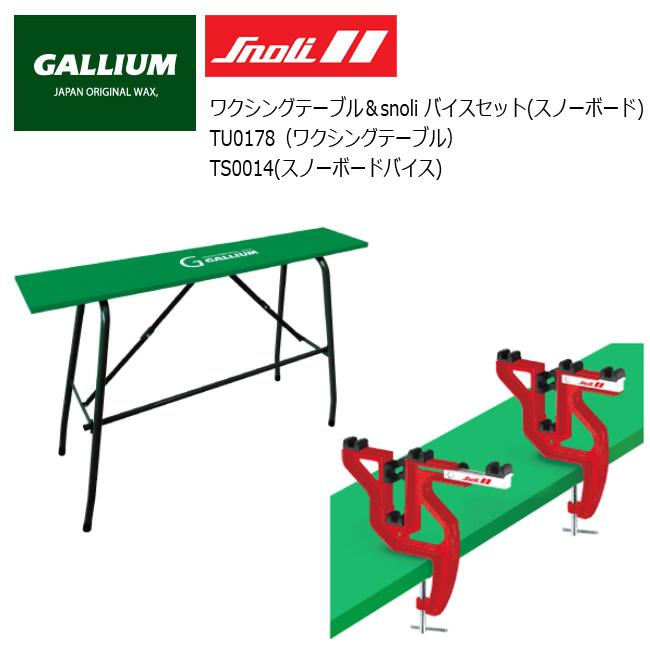 ガリウム GALLIUM / スノーリ SNOLI ワクシングテーブル&snoli バイスセット(スノーボード) /000107 【スノー雑貨】スノーボード【即日発送】