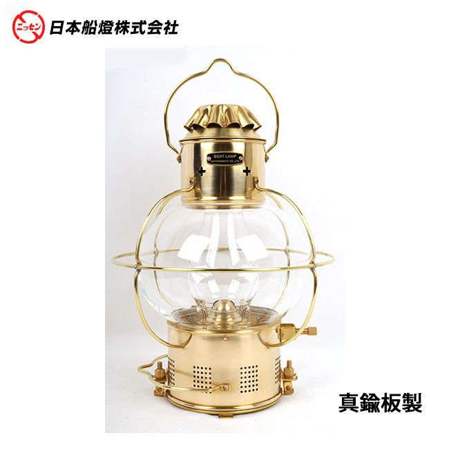 日本船燈株式会社 ニッセン 灯油ランプ ボートランプ 1型 【LITE】真鍮板製 燈 灯油ランプ マリン 日船【即日発送】