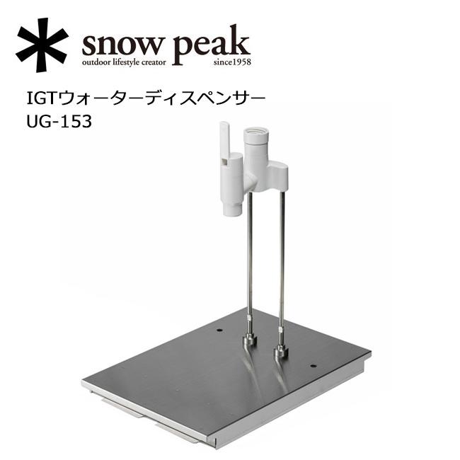 スノーピーク (snow peak) IGTウォーターディスペンサー UG-153 【SP-COOK】【BBQ】【CZAK】ペットボトル ディスペンサー アウトドア キャンプ 【highball】