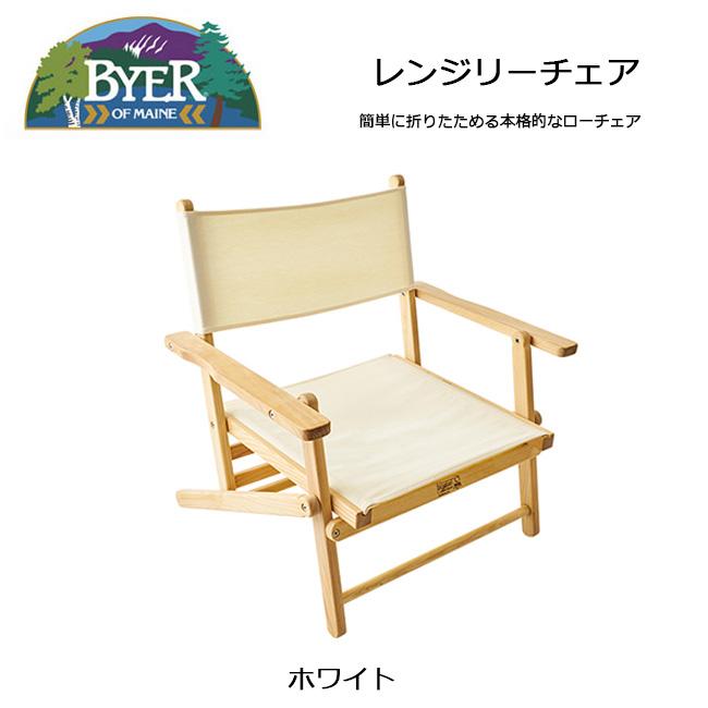 バイヤーオブメイン Byer of Maine チェア レンジリーチェア ホワイト 12410076010000 【FUNI】【CHER】イス 椅子 ガーデン 家具 キャンプ 【highball】