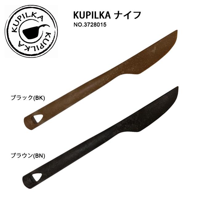 クピルカ KUPILKA ナイフ 3728015 食器 キャンプ アウトドア ピクニック キッチン おしゃれ ホームパーティー