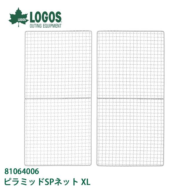 ロゴス LOGOS ピラミッドSPネットXL 81064006