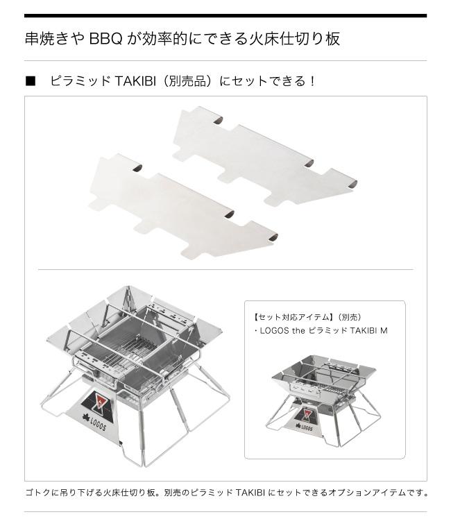 ロゴス LOGOS チャコールデバイダーM for ピラミッド  (2pcs) 81064167