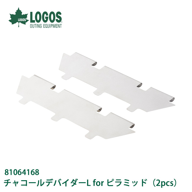 ロゴス LOGOS チャコールデバイダーL for ピラミッド (2pcs) 81064168