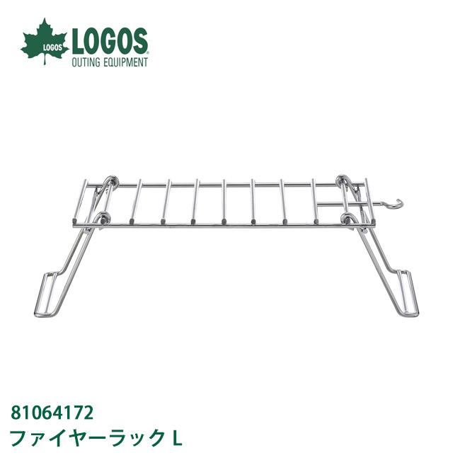 ロゴス LOGOS ファイヤーラックL 81064172