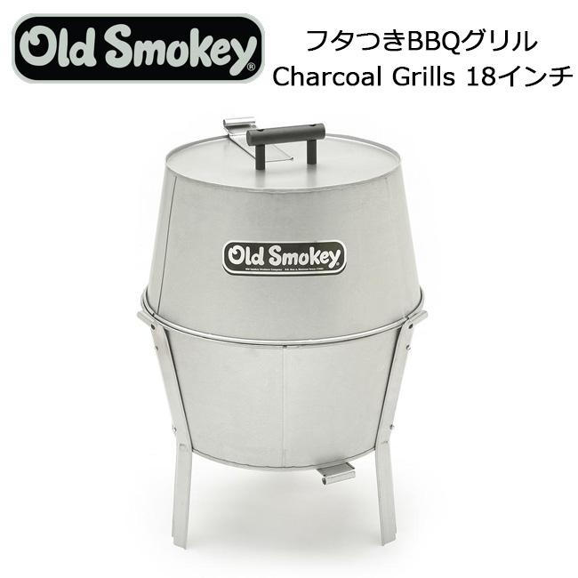 Old Smokey オールドスモーキー グリル Charcoal Grills 18インチ 20240102000018 【BBQ】【GLIL】BBQ バーベキュー 焚火台 バーベキューグリル キャンプ アウトドア【即日発送】