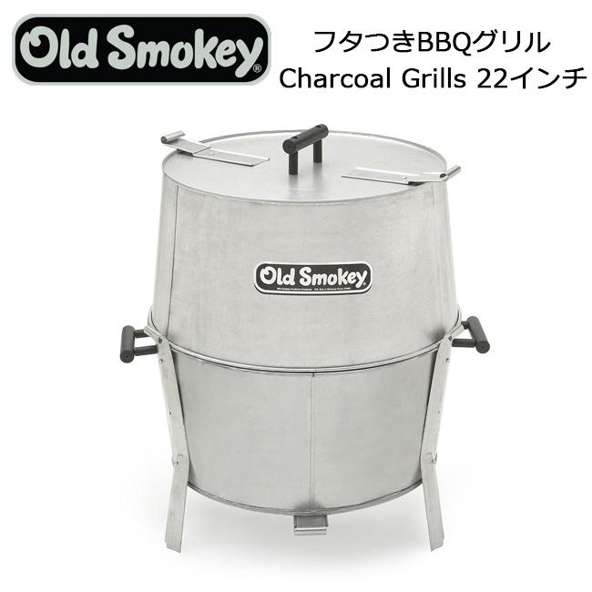 Old Smokey オールドスモーキー グリル Charcoal Grills 22インチ 20240103000022 【BBQ】【GLIL】BBQ バーベキュー 焚火台 バーベキューグリル キャンプ アウトドア 【highball】