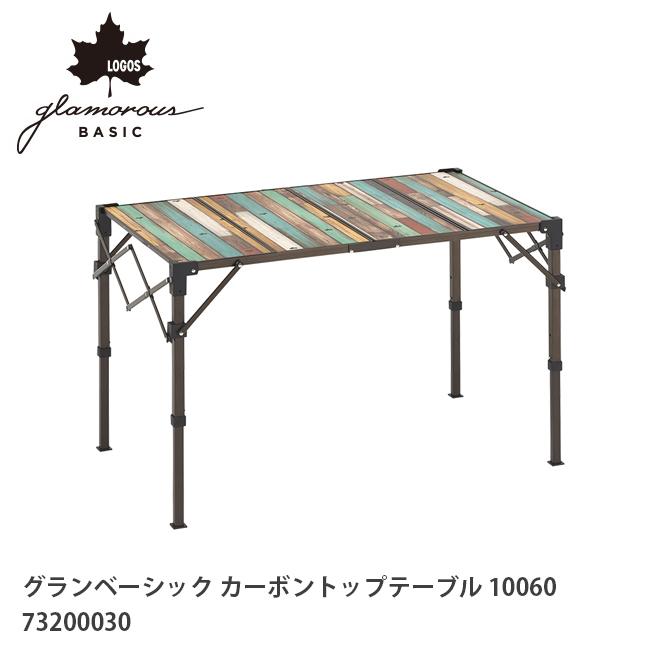 ロゴス LOGOS グランベーシック カーボントップテーブル10060 73200030 【LG-FUNI】 【highball】