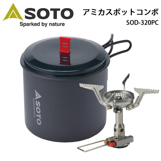 SOTO/ソト アミカスポットコンボ  SOD-320PC新富士バーナー アウトドア キャンプ BBQ