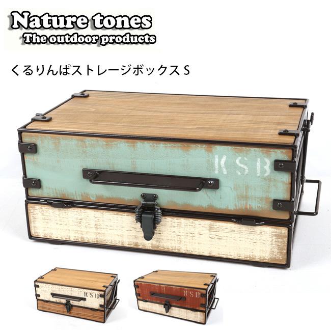 【スマホエントリでP10倍! 8/26 09:59迄】Nature Tones/ネイチャートーンズ 収納ボックス くるりんぱストレージボックス S 【FUNI】【FZAK】アウトドアラック 収納