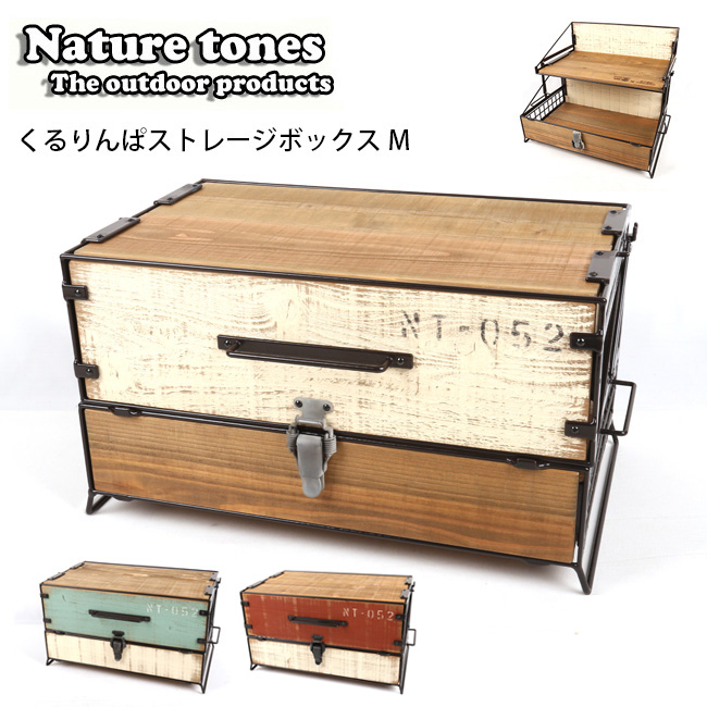 Nature Tones/ネイチャートーンズ 収納ボックス くるりんぱストレージボックス M 【FUNI】【FZAK】アウトドアラック 収納