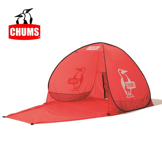 チャムス chums サンシェード Pop Up Sunshade 3 ポップアップサンシェード3 CH62-1208 【TENTARP】【TENT】【即日発送】