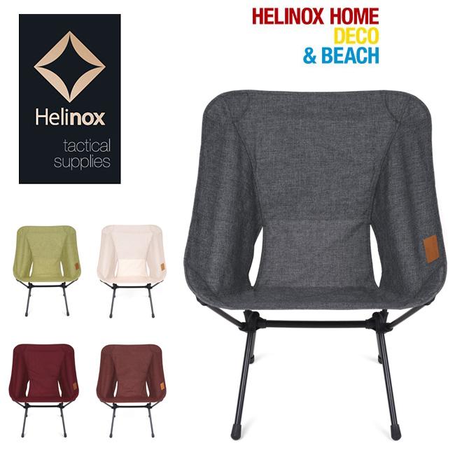 ヘリノックス HELINOX チェア Chair Home XL ホームチェア XL 19750017 チェアホーム XL【FUNI】【CHER】 【highball】