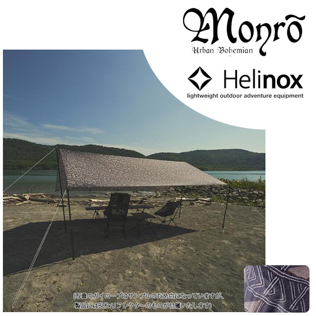 Monro モンロー タープ Helinox MO TARP (ポエム) Brown 【TENTARP】【TARP】 【highball】