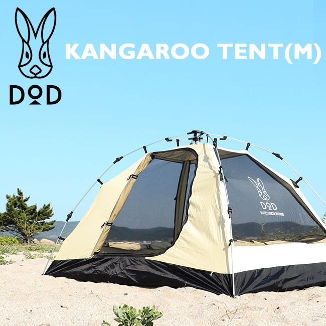 DOD ドッペルギャンガー KANGAROO TENT(M) カンガルーテント(M) T3-539 【DOD/キャンプ/インナーテント/3人用】