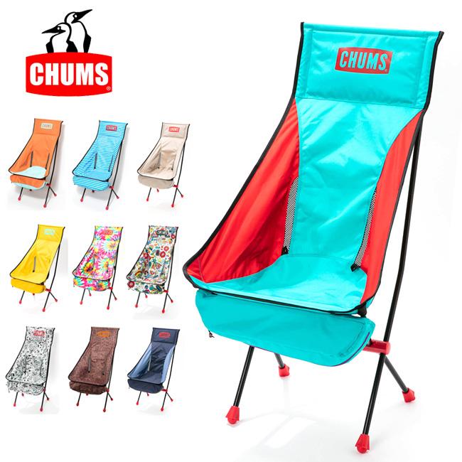 【水てっぽうプレゼント対象品】CHUMS チャムス Folding Chair CH62-1171 Chair Booby Foot High Folding フォールディングチェアブービーフットハイ CH62-1171【アウトドア/キャンプ/椅子/折りたたみ】, 天然石 セレクトエージャパン:816eab92 --- data.gd.no