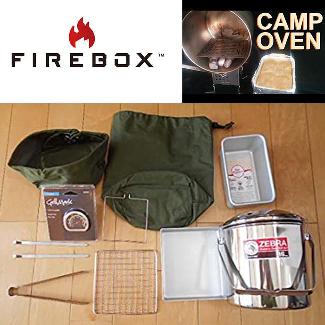 FIREBOX ファイヤーボックス Oven Set ファイヤーボックス オーブンセット FB-FOS 【アウトドア/キャンプ/ストーブ/薪火/焚火/プレート/グリル/パン焼き】