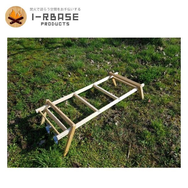 ● i-Rbase アイアールベース RACK1wide ラダー1200(無塗装) 【天然木/スタンド/アウトドア/キャンプ/ラック】