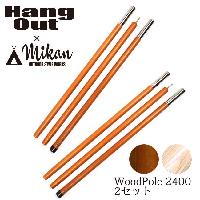 Hang Out × Mikan コラボ Wood Pole 2400 2本セット MKN-H2400 ハングアウト × ミカン 【アウトドア/キャンプ/天然木/ウッドポール】 【highball】