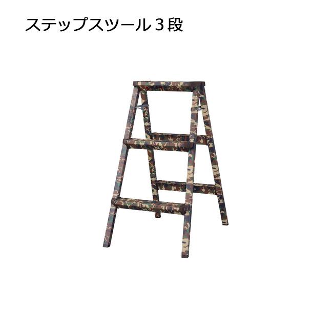 東谷 あづまや ステップスツール3段 PC-503 【アウトドア/足場】 【highball】