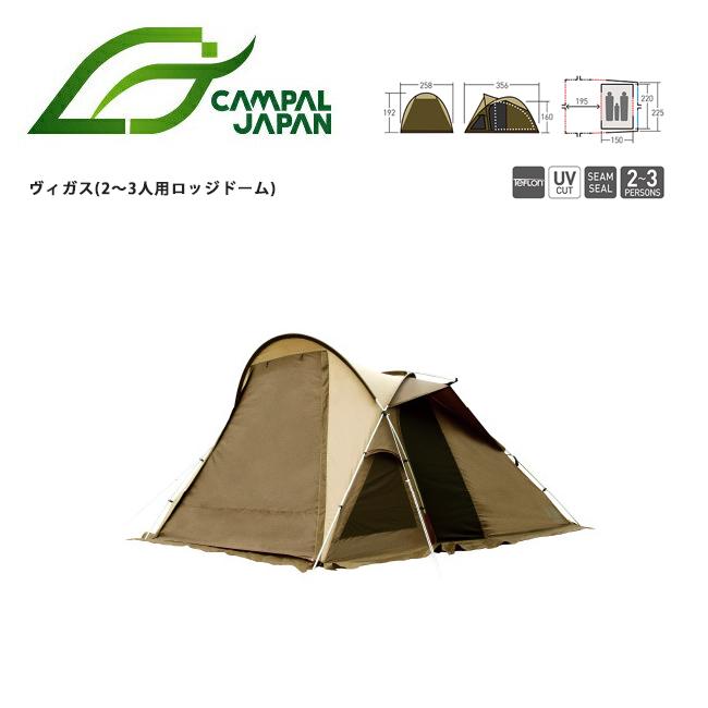 CAMPAL JAPAN キャンパルジャパン ヴィガス(2~3人用ロッジドーム) CJ2664 【アウトドア/キャンプ/テント/二人用/三人用】