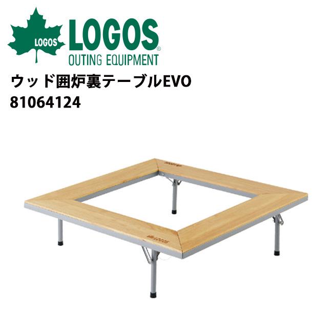 【ロゴス/LOGOS】 バーベキュー&クッキング/ウッド囲炉裏テーブルEVO/81064124【LG-FUMI】 お買い得!【即日発送】
